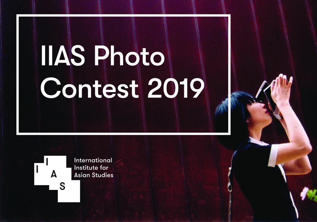 IIAS_Contest